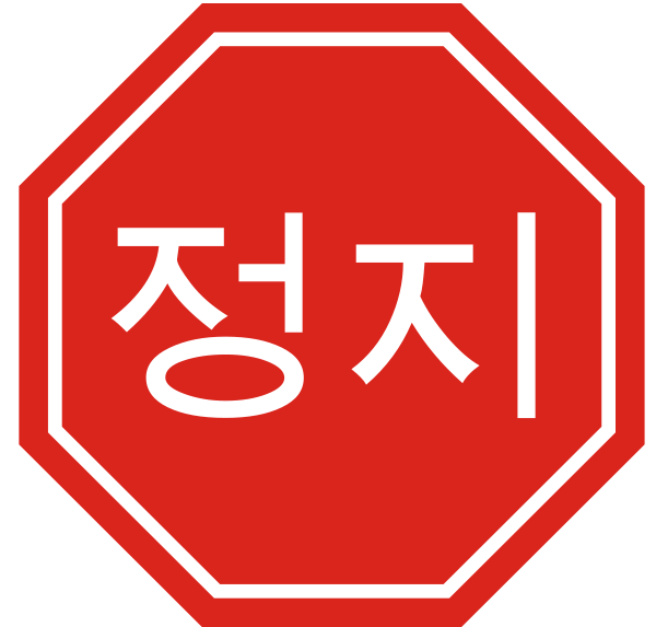 Stop sign clipart free images 2